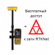 Ровер RTK South S680 + доступ к сети RTKNet