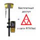 Ровер RTK Acnovo GX9 + доступ к сети RTKNet