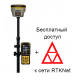 Ровер RTK South Galaxy G1 Plus + доступ к сети RTKNet