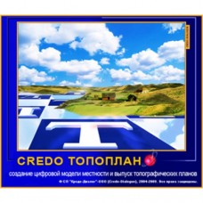 CREDO Топоплан 1.6