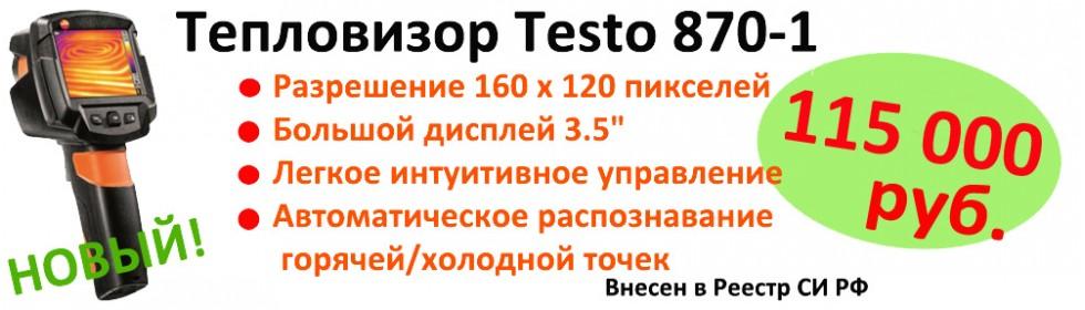 testo-piro