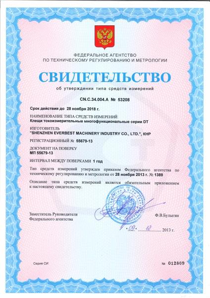 Свидетельство о внесении в Реестр СИ РФ DT-3340